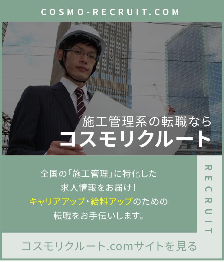 COSMO-RECRUIT.COM